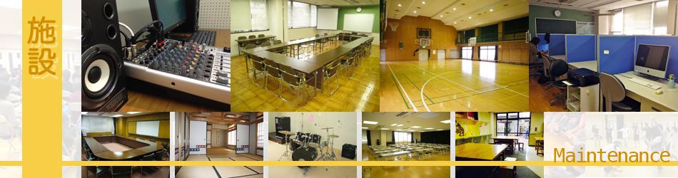 東山いきいき市民活動センター 施設