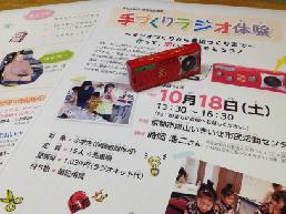 new_手作りラジオver2