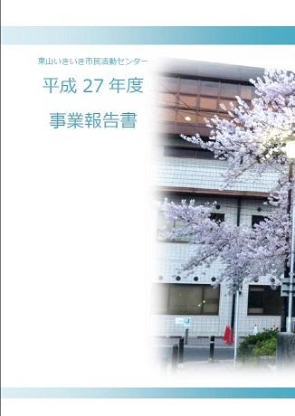 h27_higashiyama_report_s