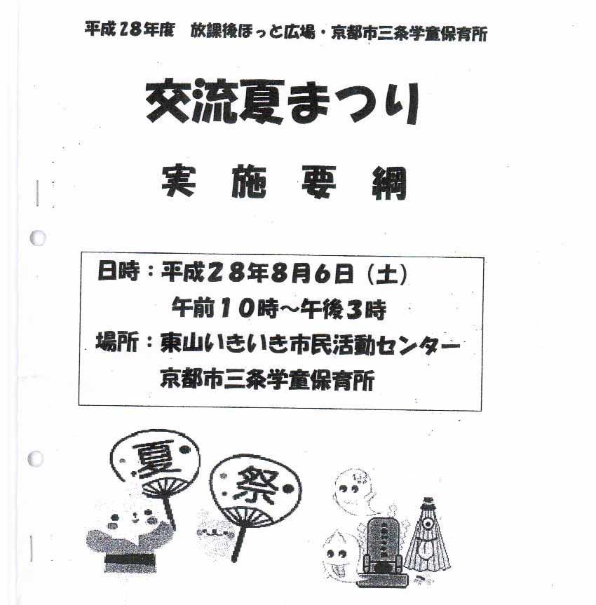2016年8月13日 東山瓢箪探訪