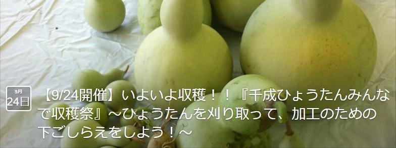瓢箪ワークショップ 9/24