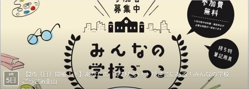 みんなの学校ごっこin東山