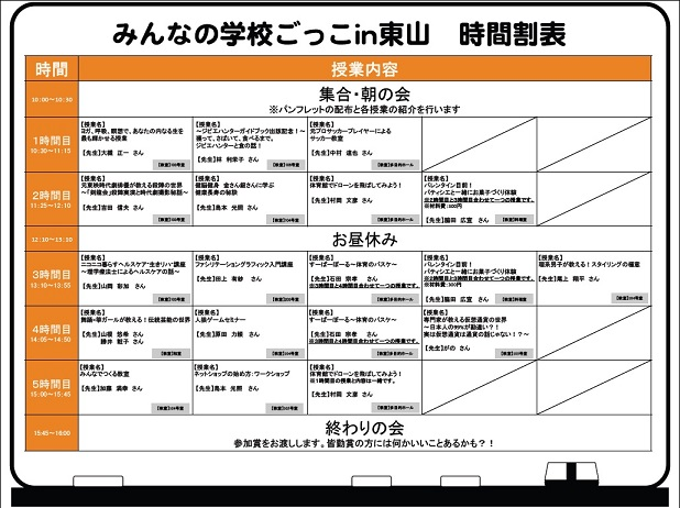 timetable_shrink