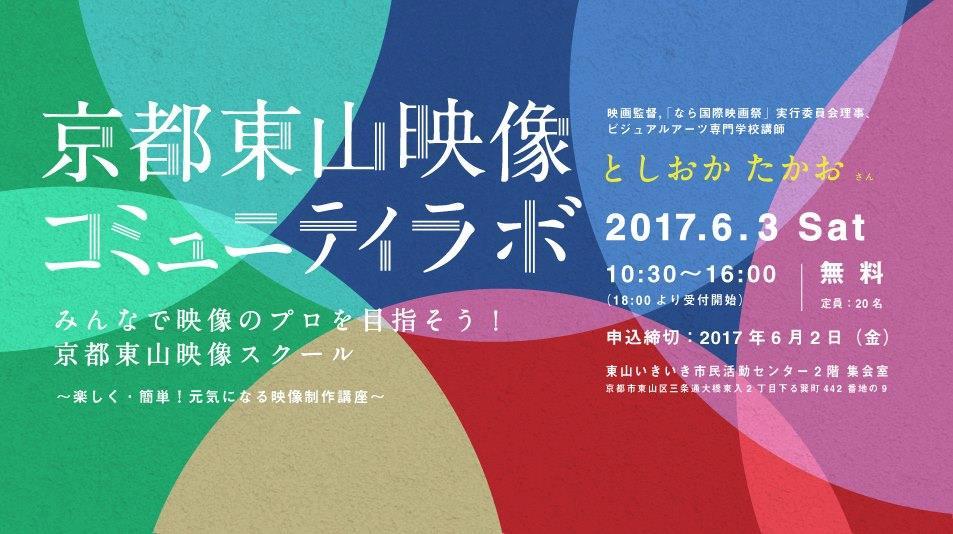 京都東山映像コミュニティラボ