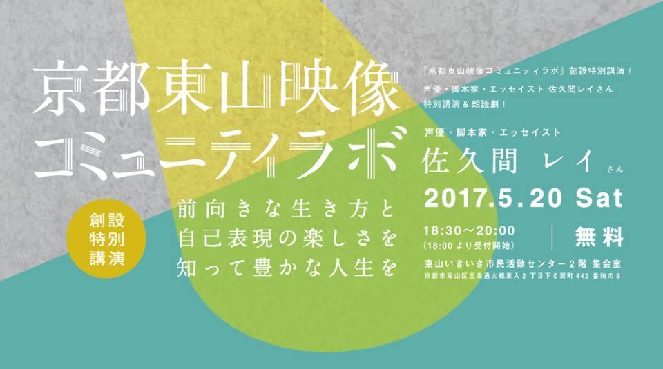 「佐久間レイ」さん特別講演&朗読劇
