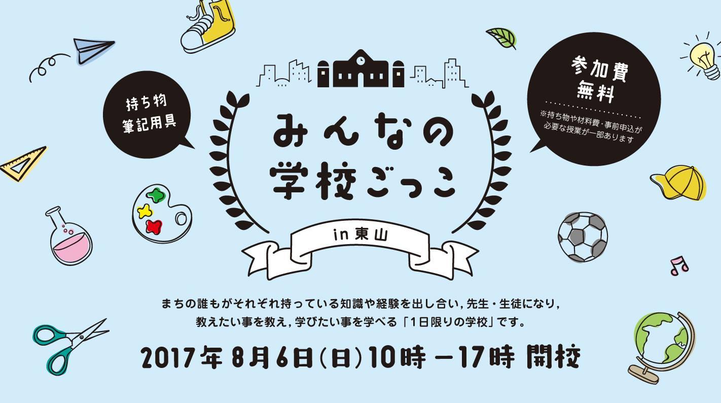 みんなの学校ごっこin東山 -2017 夏-