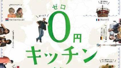 0円キッチン